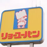 リョーユーパンがほぼ半額で買える福岡県大野城市の直売所がすごい!行ってみた感想と実食まとめ。