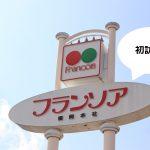 フランソア福岡工場直売所へパンを買いに行った感想。直売所はアウトレットではないと気がついたお話。