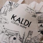 【2017】KALDI(カルディ)食品福袋の中身とは?実際どれくらいお得だったのか調べてみました。