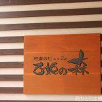 【熊本県】乙姫の森(おとひめのもり)のランチビュッフェに2年ぶりに行ってみた感想。