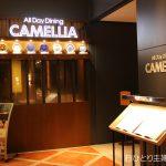 ホテルオークラ福岡「カメリア」のランチビュッフェ口コミレポート。グリルとスイーツが充実。