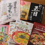 無添加ちらし寿司の素5種を徹底比較!ひなまつりやこどもの日以外にも使える時短メニューにとても便利。
