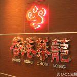 福岡岩田屋「香港蒸籠(ほんこんちょんろん)」の中華ランチバイキングは蒸したて飲茶が低価格で食べられておすすめ。
