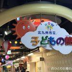 【北九州市】子どもの館HOW!?の体験レポート。家族みんなが低価格で遊び倒せるおすすめスポットでした。