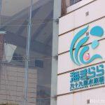 【佐世保】九十九島水族館「海きらら」体験レポート。こだわりの強い発達障害児でも楽しめた施設の特徴とは?