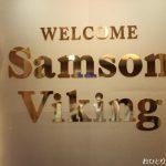 平戸たびら温泉「サムソンホテル」に家族旅行で宿泊。名物の夕食バイキングを口コミレポートします。