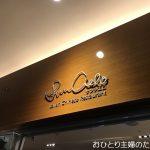 ANAクラウンプラザホテル熊本レストラン「サンシエロ」ディナーバイキング口コミレポート。